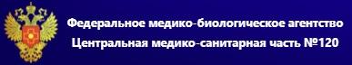 ФГБУЗ ЦМСЧ № 120 ФМБА России