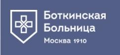 ГБУЗ ГКБ им. С.П. Боткина ДЗМ