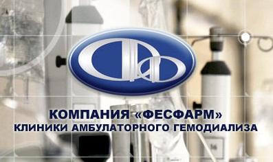 ООО «КОМПАНИЯ «ФЕСФАРМ»
